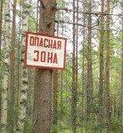 Воттаваара - опасная зона